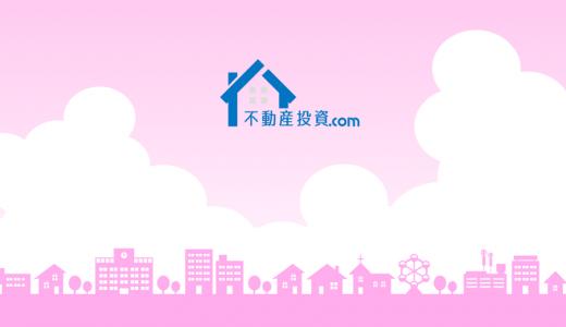 首都圏のマンション市場動向と東京オリンピック建設ラッシュ